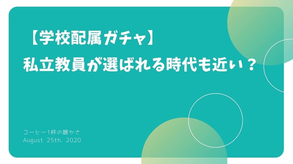 f:id:jin428:20200825162613j:plain