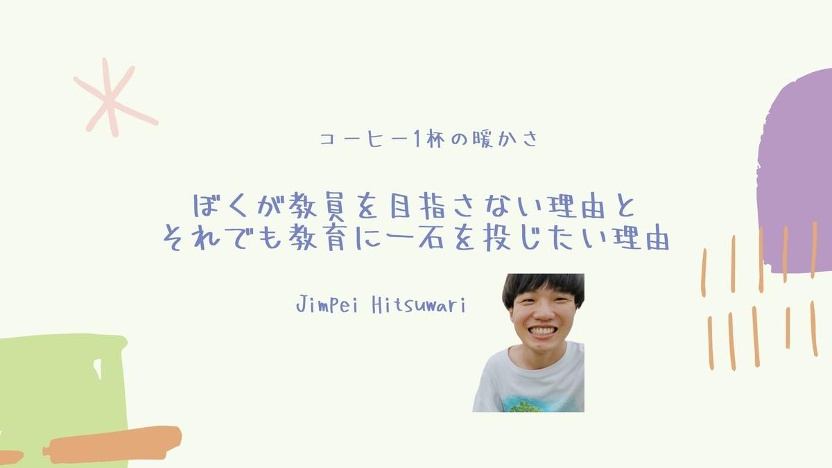 f:id:jin428:20200828115325j:plain
