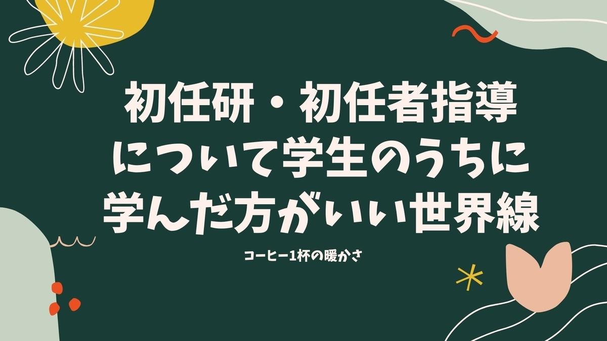 f:id:jin428:20200911144933j:plain