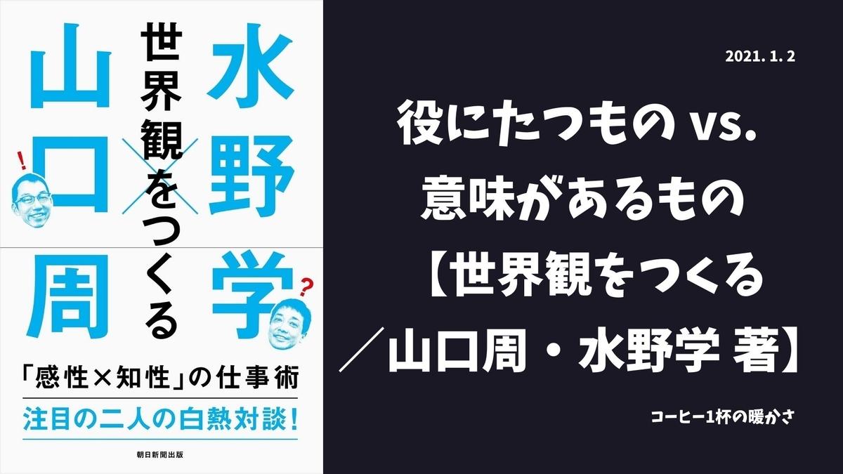 f:id:jin428:20210102220017j:plain