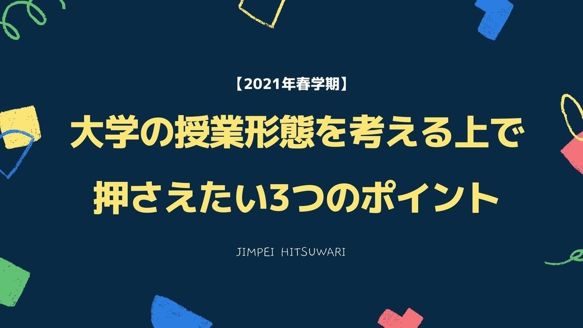 f:id:jin428:20210413213912j:plain