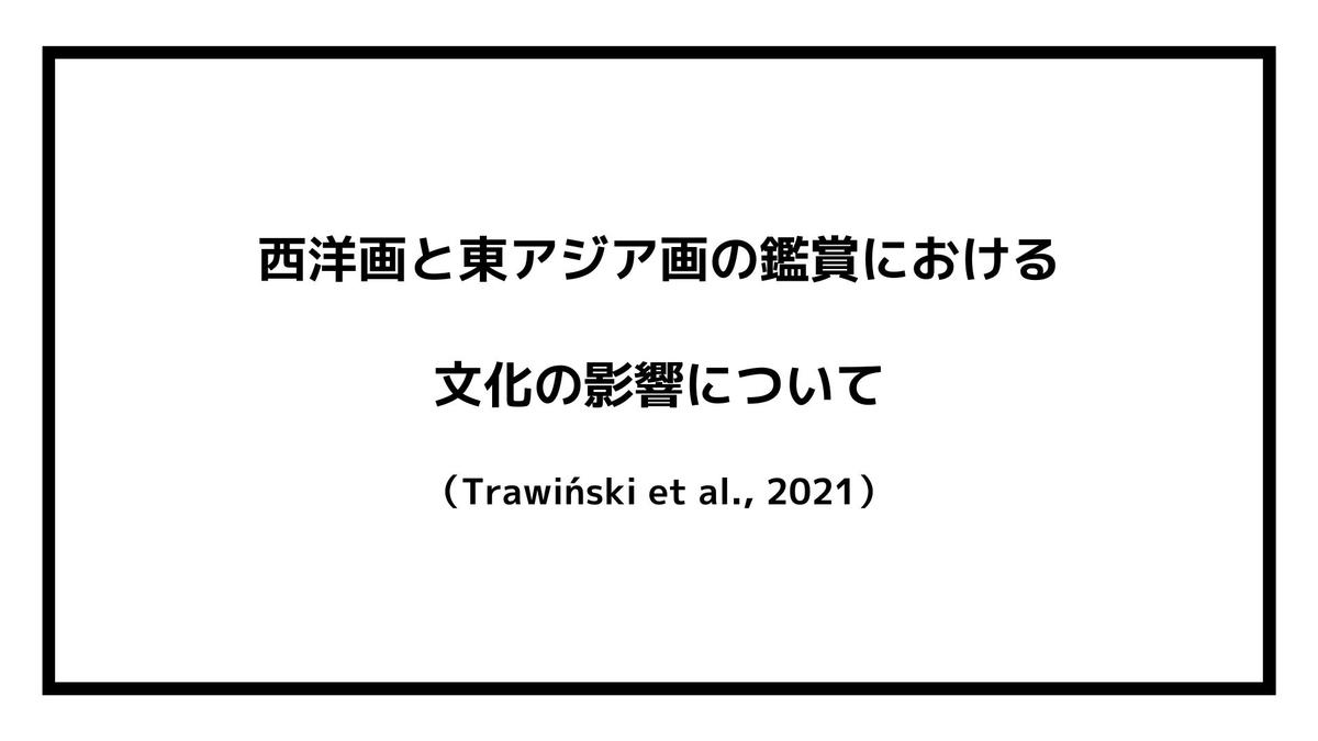 f:id:jin428:20210914155621j:plain