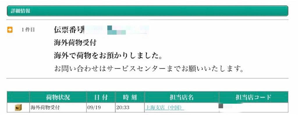 f:id:jin4817:20160922074519j:image