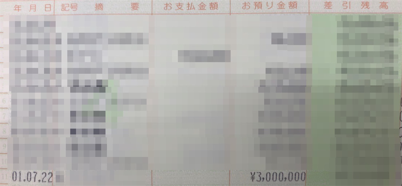 f:id:jin4817:20190815181727p:image