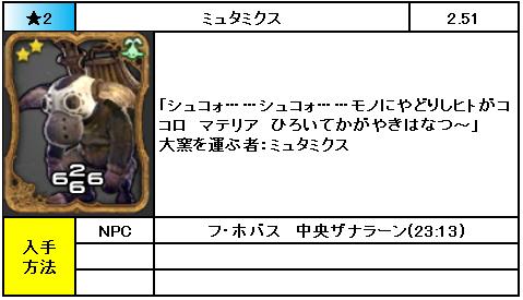 f:id:jinbarion7:20190213210954p:plain
