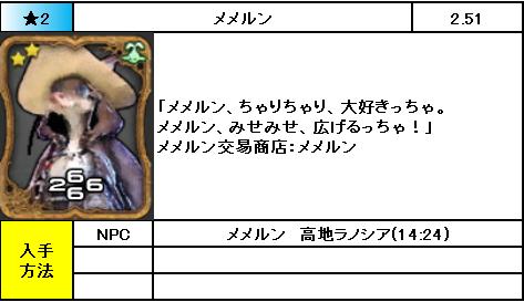 f:id:jinbarion7:20190213211004p:plain