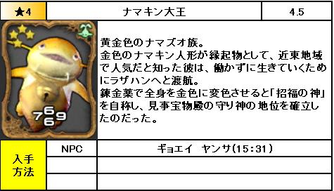 f:id:jinbarion7:20190213230724p:plain