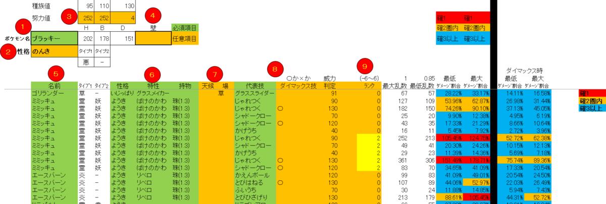 f:id:jinbarion7:20200710112235p:plain