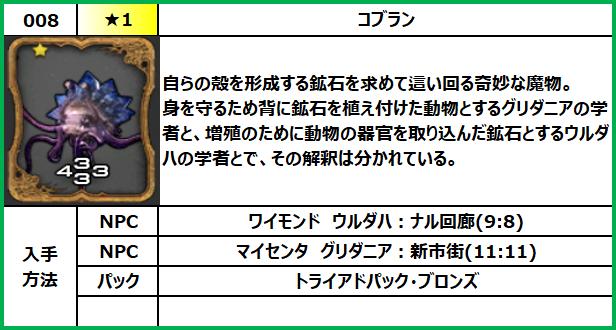 f:id:jinbarion7:20210609144609p:plain