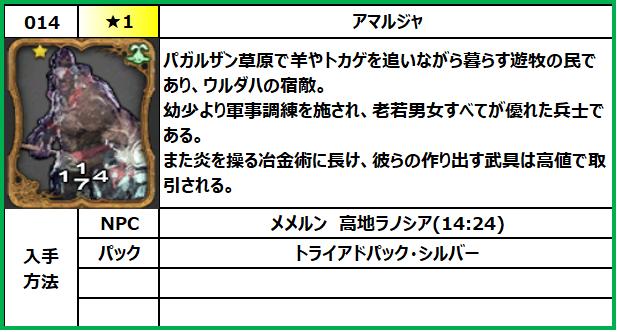 f:id:jinbarion7:20210609144824p:plain