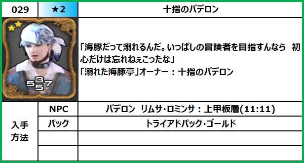 f:id:jinbarion7:20210609145530p:plain