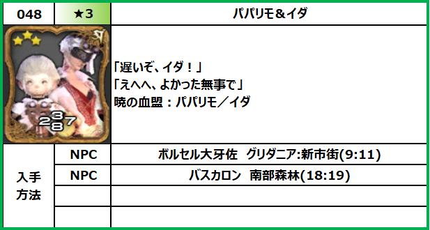 f:id:jinbarion7:20210609150341p:plain