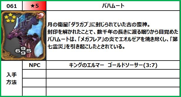 f:id:jinbarion7:20210609154909p:plain