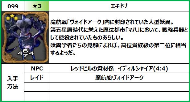 f:id:jinbarion7:20210610103813p:plain