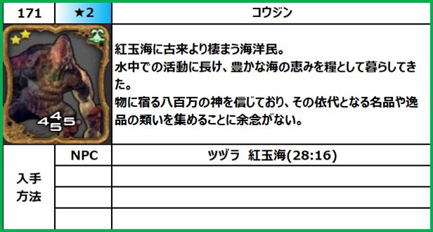 f:id:jinbarion7:20210702093734p:plain