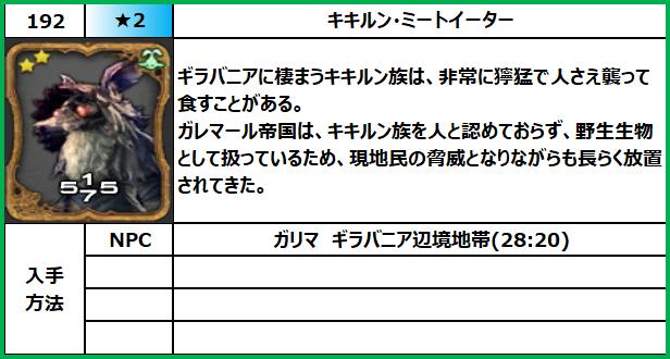 f:id:jinbarion7:20210702094453p:plain
