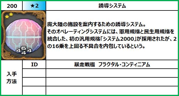 f:id:jinbarion7:20210702094803p:plain