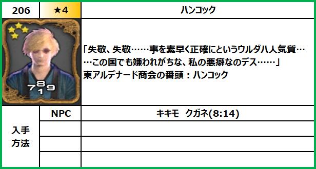 f:id:jinbarion7:20210702095028p:plain
