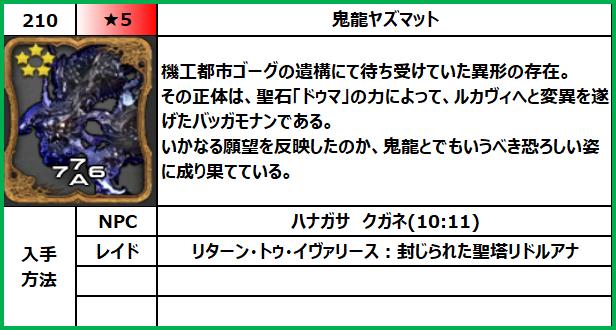 f:id:jinbarion7:20210702095207p:plain