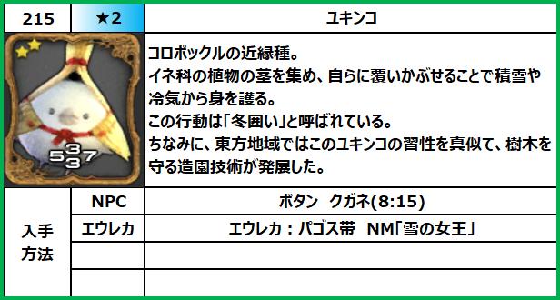 f:id:jinbarion7:20210702095421p:plain