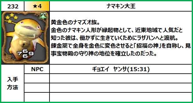 f:id:jinbarion7:20210702100228p:plain
