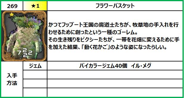 f:id:jinbarion7:20210702102434p:plain