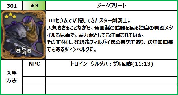 f:id:jinbarion7:20210702104427p:plain