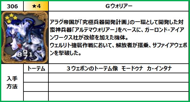 f:id:jinbarion7:20210702104632p:plain