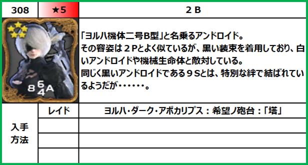 f:id:jinbarion7:20210702104707p:plain
