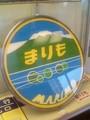 [鉄道][北海道]