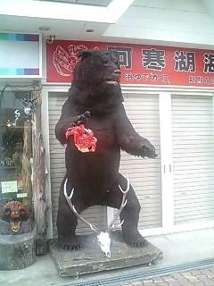 [☆][北海道][熊]