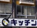 [街角][看板]