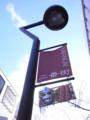 [街角][札幌][街灯]