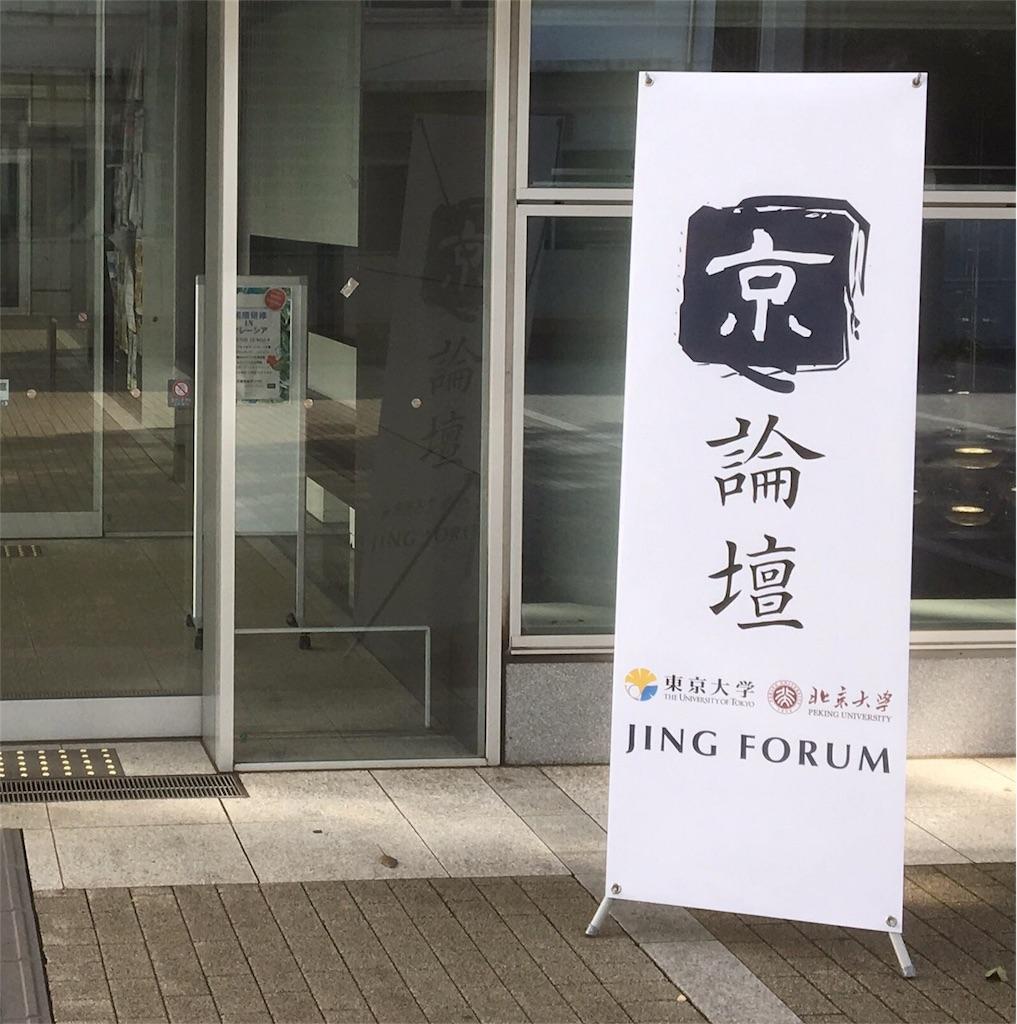 f:id:jingforum2017:20171010125739j:image