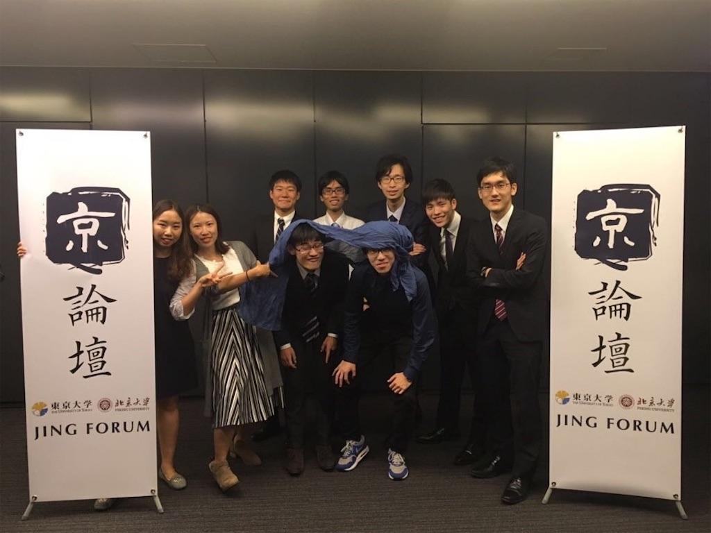 f:id:jingforum2017:20171108123653j:image