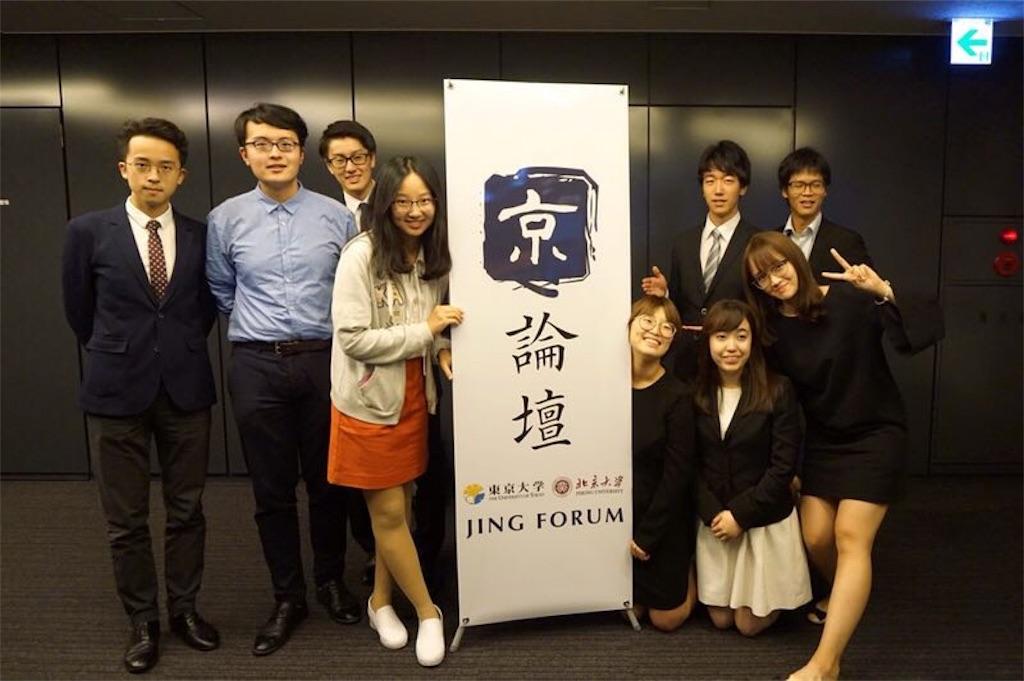 f:id:jingforum2017:20171115173143j:image