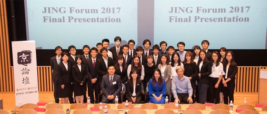 f:id:jingforum2017:20171129123958j:image