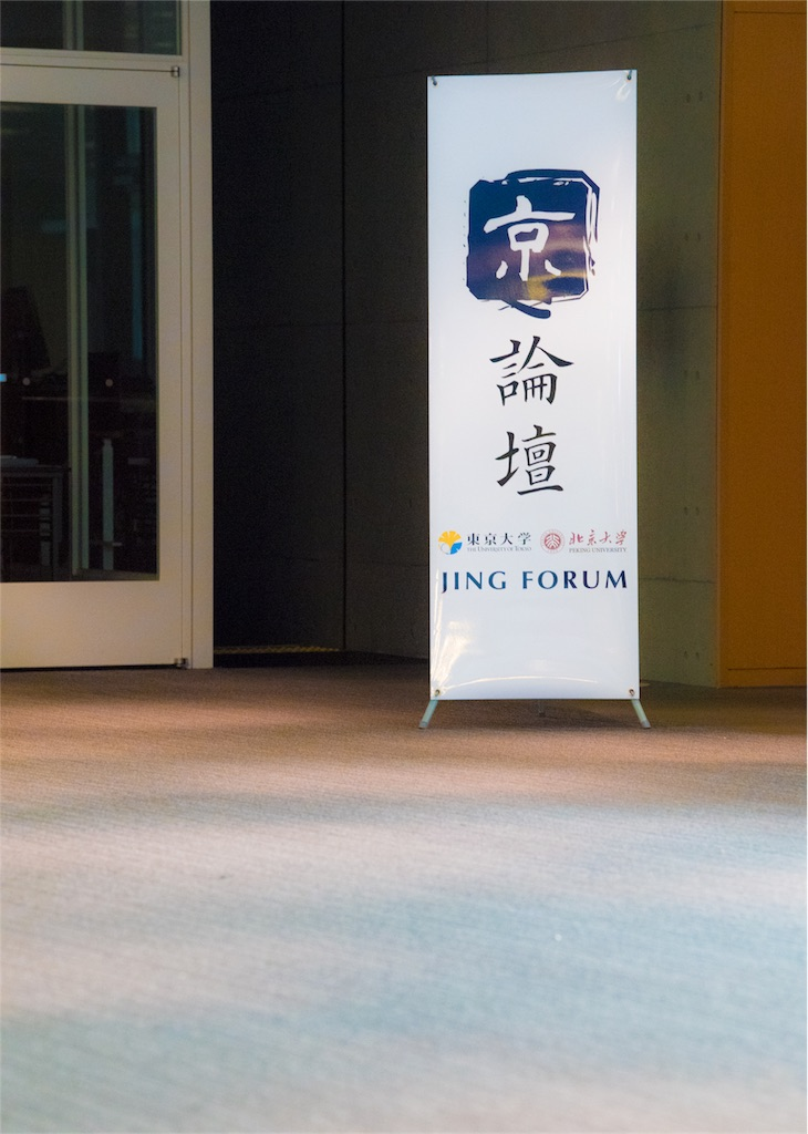 f:id:jingforum2017:20171129124044j:image