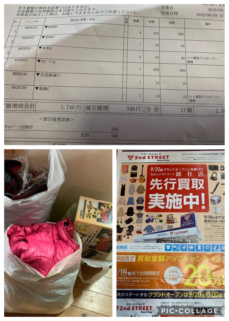 f:id:jinjinchang:20190909135757j:image