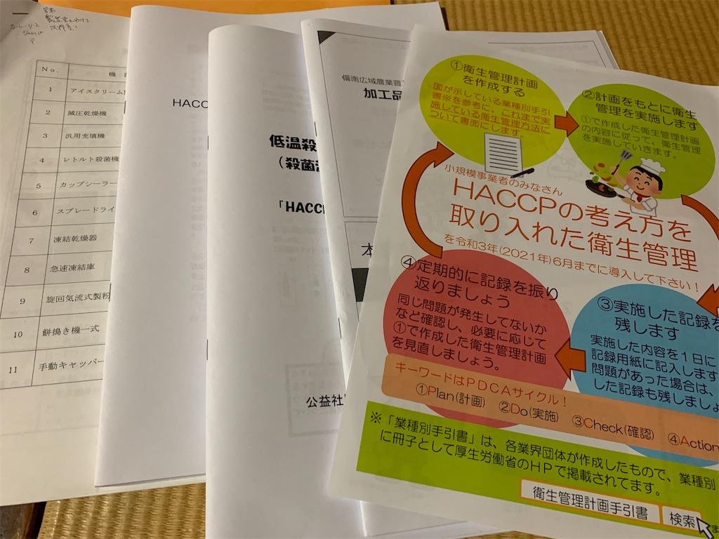 f:id:jinjinchang:20201018203314j:image