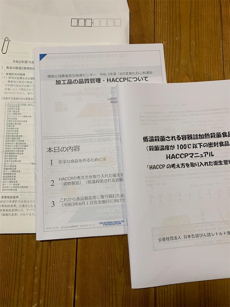 f:id:jinjinchang:20201114190504j:image