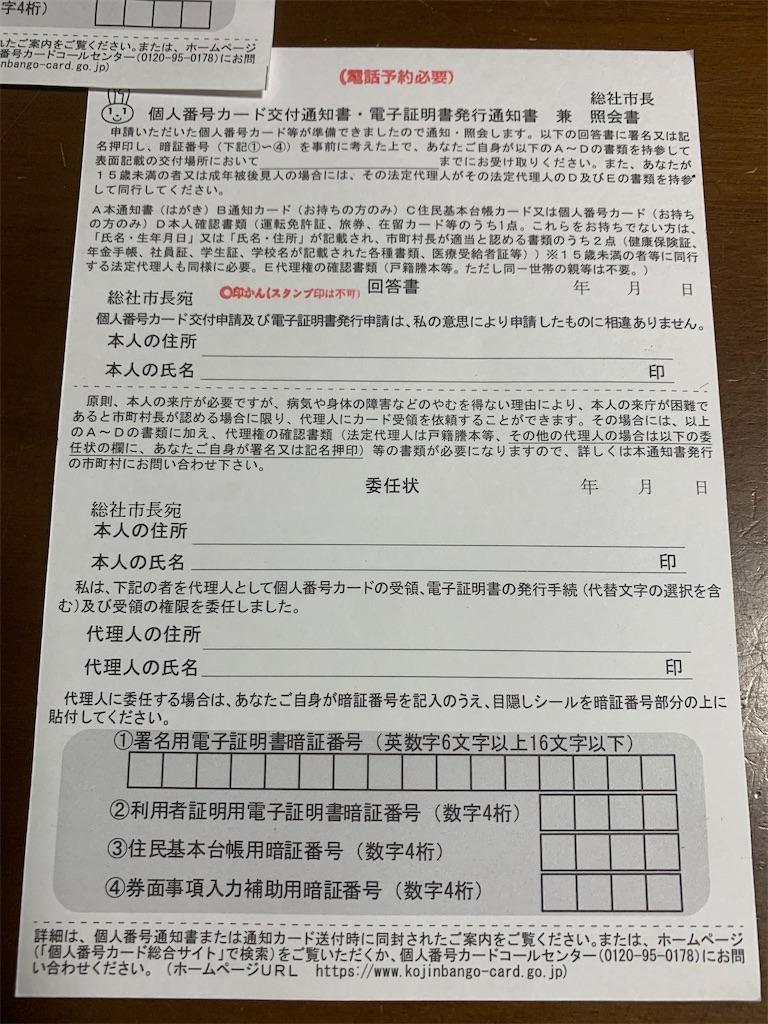 f:id:jinjinchang:20201202183810j:image