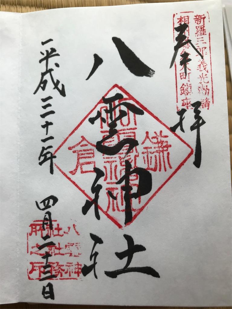 f:id:jinjyaheikou:20190424122752j:image