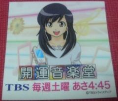 開運ステッカー(2006/11/03)
