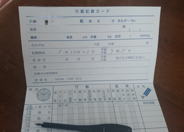 f:id:jinkou-kansethu:20191023094927j:image