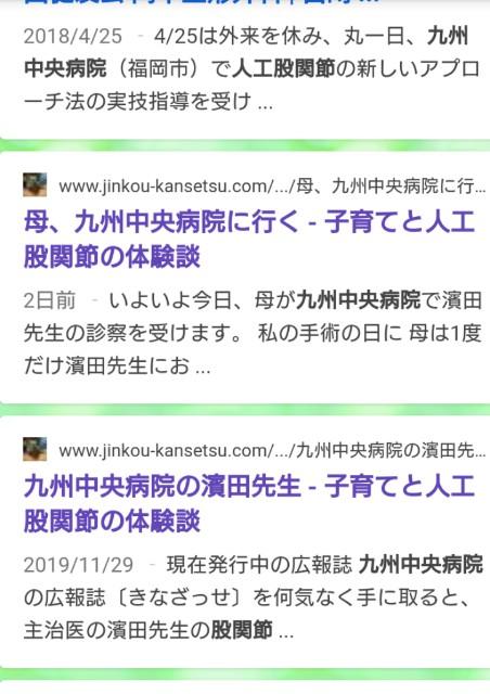 f:id:jinkou-kansethu:20200116193915j:image