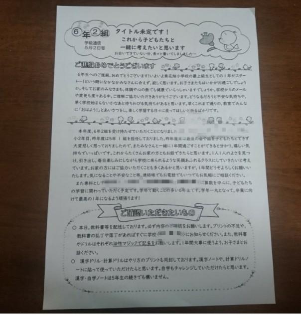 f:id:jinkou-kansethu:20200503070732j:image
