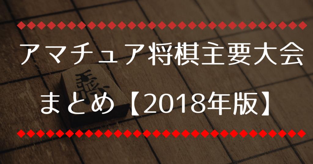 f:id:jinnan21:20181001153610p:plain