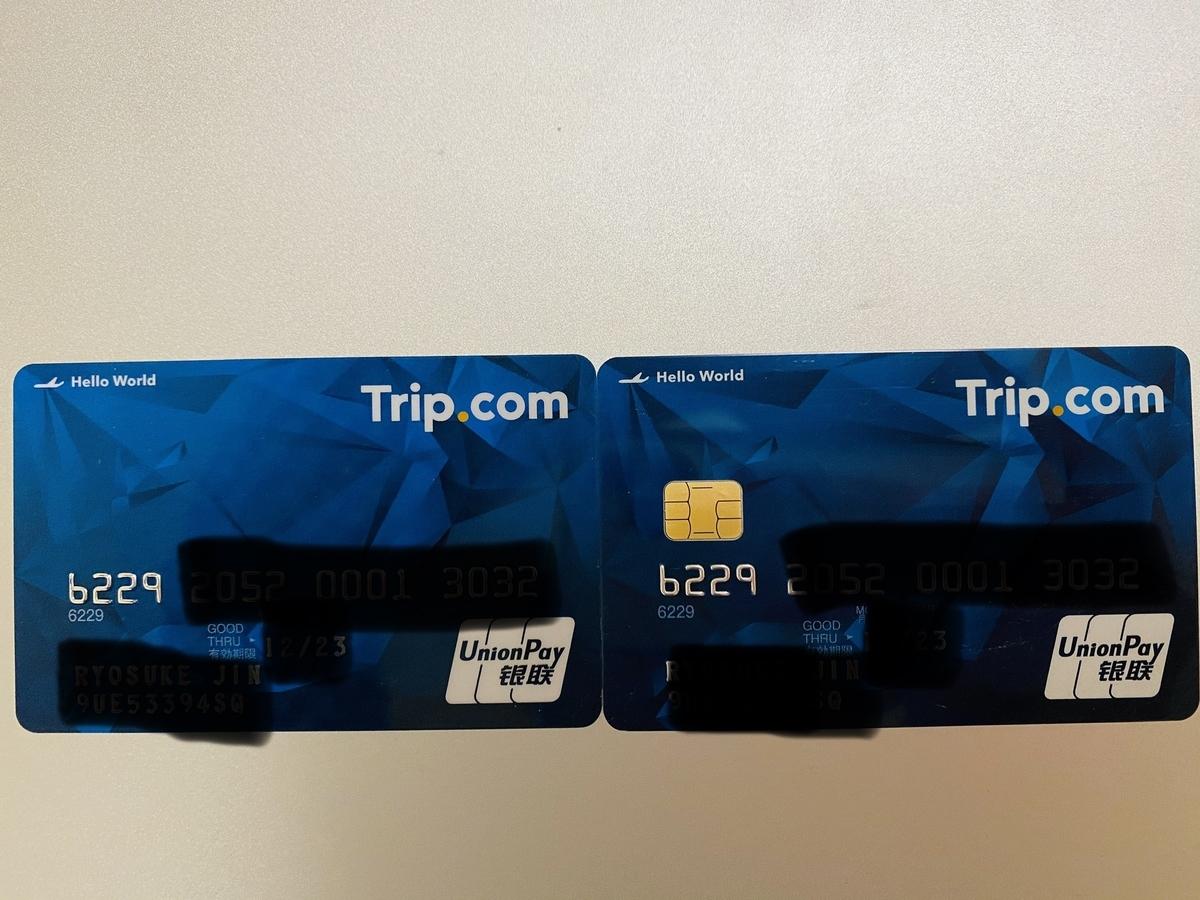 Trip.comUnionPayカード ICチップが海外で主流の小型タイプ