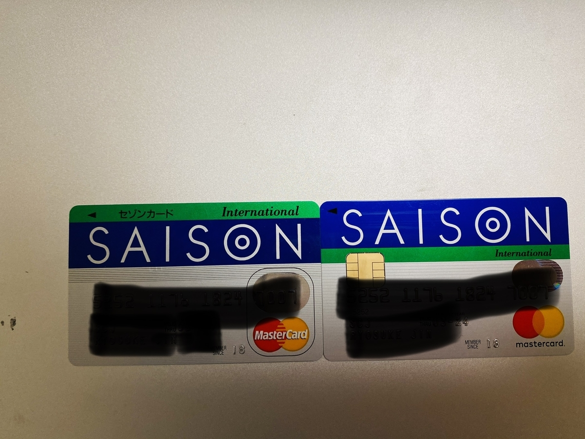 SAISON MasterCardカード IC搭載とセゾンのデザイン、マスターカードのデザイン変更